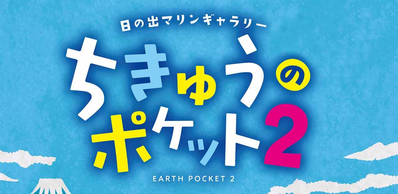 ちきゅうのポケット2